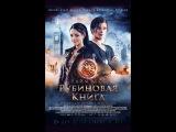 Таймлесс. Рубиновая книга / Rubinrot (2013) [vk.com/KinoFan]