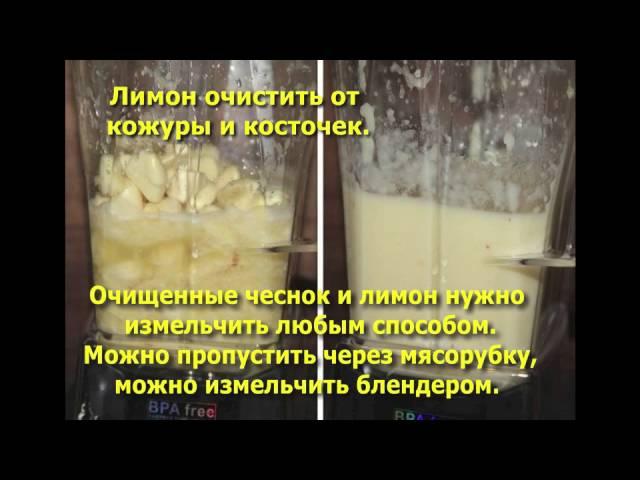 Паразиты. Как избавиться от паразитов. Антипаразитарная очистка с помощью чеснока и лимонов.