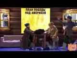Американский сериал - Дневниковый период - Уральские Пельмени