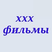 Фильмы XXX работает через  VPN на территории РФ