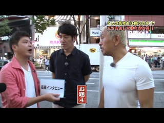 Gaki No Tsukai #1323 (2016.09.25) - 3rd Rendezvous Game (Part 2) + Costume Talk (第3回 5人の気持ちは揃うのか!? スマホなしで待ち合わせ~!! (完結編))