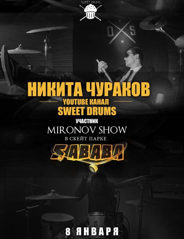 Никита Чураков |