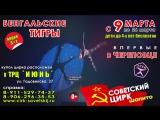 Советский цирк в Череповце с 9 марта по 26 марта , С Новой программой 2017 года