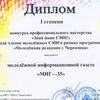МИГ-35 Молодежная информационная газетаЧереповца