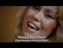 7. ABBA Happy New Jear