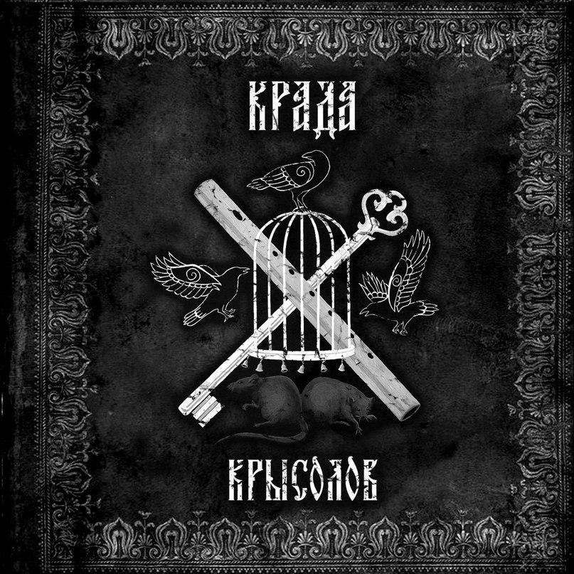 Новый альбом группы КРАДА - Крысолов (2017)
