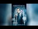 Детектив Дрезден Секретные материалы 2007