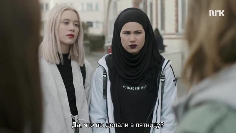 Скам SKAM Стыд 4 СЕЗОН 5 серия 2 часть