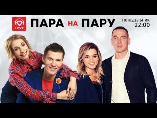 Пара На Пару: Ксения Бородина и Курбан Омаров в шоу «Пара Напрокат»