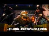 PC Gaming Show 2016 Новый трейлер Killing Floor 2 (Killing-Floor.ucoz com)