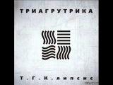 Т.Г.К.липсис-Тигра Стиль feat. Taj Mahal (ОУ74)