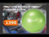 Мяч Torres AL100155 гимн. с насосом р.55см.