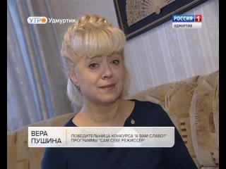 Вера Пушина стала победительницей передачи «Сам себе режиссёр»