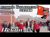 Пекин ч.1-единственная метро, площадь Тяньаньмэнь, местный КГБ, селфи с Мао и я-суперзвезда!