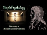 История гипноза. Месмер и Животный магнетизм.