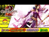 Месмер, Mesmer в Guild Wars 2. Маг иллюзионист, мастер гипноза, повелитель хаоса и контроля