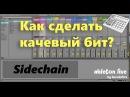 Ableton live 9 Как сделать бит качевым Сайдчейн с помощью компрессора
