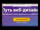 [день 2ый] Интенсив по фотошопу для веб-дизайнеров