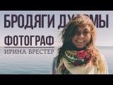 Ирина Брестер — фотограф | Бродяги Дхармы