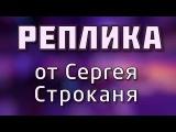 Программа «Реплика» с Сергеем Строканем. ОДКБ – не щит и не меч для Армении