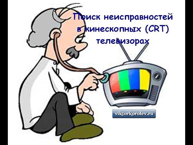 Поиск неисправности в кинескопных телевизорах