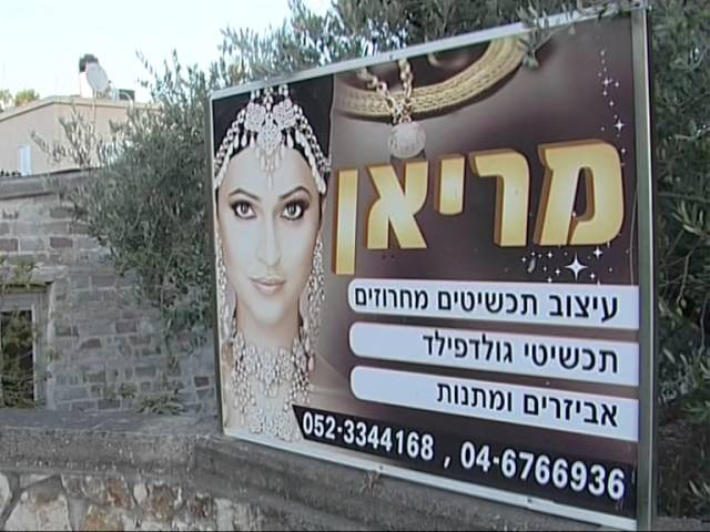 Адыгэм идунай. Израиль 2016. 4 серия