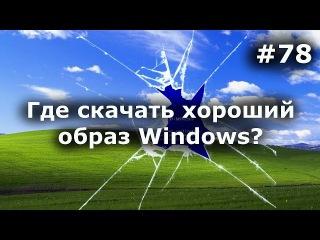 Где скачать хороший Windows 7, 8, 10? Запрет торрента, что такое oem и retail.
