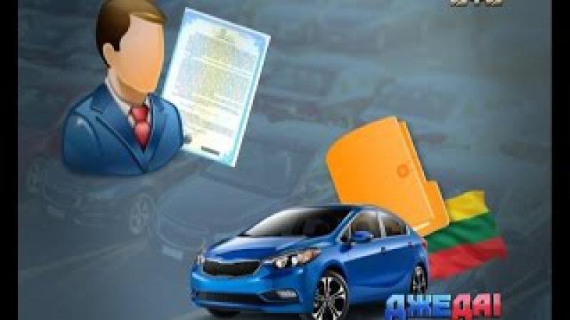 Чим ризикують українські автомобілісти купуючи машини з іноземною реєстрацією