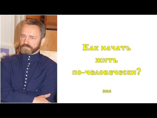 Сергей Данилов - Как начать жить по-человечески?