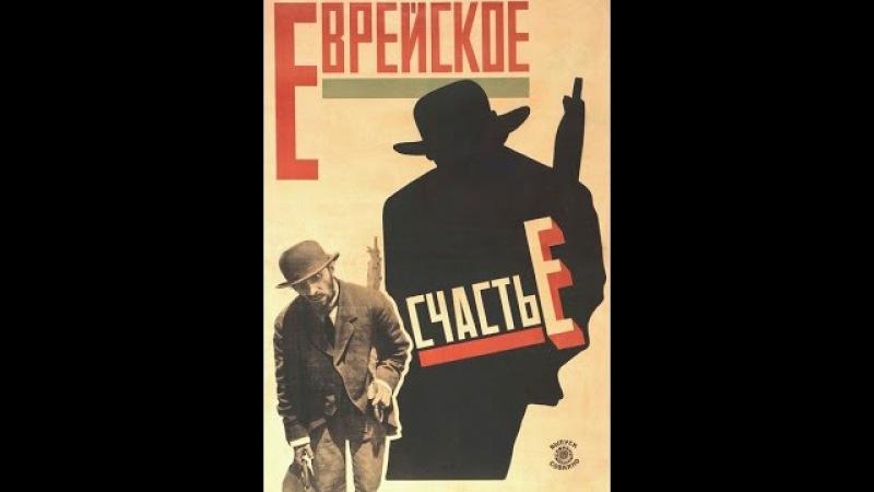 Еврейское счастье (1925) фильм