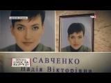 Украина. Спрос на Надежду. Линия защиты
