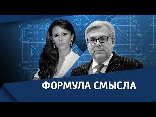Противостояние Росии и США * Формула смысла (06.02.17)