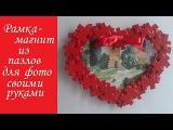 Магнит-валентинка на холодильник из пазлов своими руками Рамка-магнит для фото...