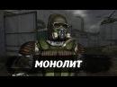 МОНОЛИТ S T A L K E R WIKI