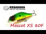 KOSADAKA MASCOT XS 80F - мой