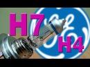 Тест галогеновых ламп H7 и H4 GE Osram Philips Narva