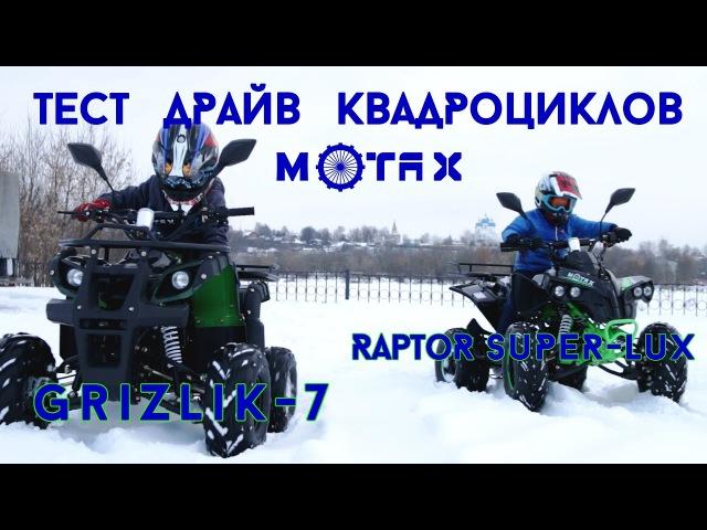 Тест Драйв подростковых квадроциклов MOTAX Grizlik-7 и Raptor Super Lux