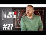 Евгений Чебатков - участник проекта Stand Up