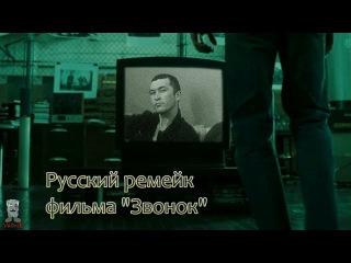 """Русский ремейк фильма """"Звонок"""".Трейлер.Беспредел.Пистон."""