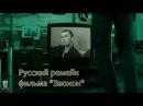Русский ремейк фильма Звонок .Трейлер.Беспредел.Пистон.