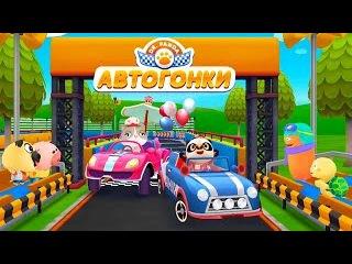 Доктор Панда Автогонки игра мультик про машинки. Dr Panda racers