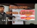 Как эффективно лечить атеросклероз сосудов? Атеросклероз - симптомы и причины! ✓ Лекция от к.м.н.