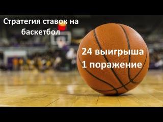 1 Ставки На Баскетбол