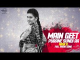 Main Geet Purane Sundi Aan (Full Audio Song) | Kaur B | Punjabi Song Collection | Speed Records