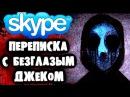 СТРАШИЛКИ НА НОЧЬ - Переписка с Безглазым Джеком в Skype