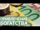 Как привлечь деньги и богатство: символы Фен Шуй для удачи и успеха в бизнесе. Наталия Правдина