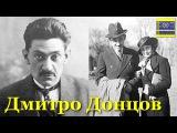 Дмитро Донцов | Програма Велич особистості