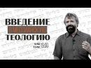 Введение в мессианскую теологию Семинар Бориса Грисенко 06 02 2017