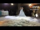Свадебный танец в облаках, генератор тяжелого дыма