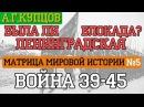 [ 5] А.Купцов - [Матрица Мировой Истории] Война 39-45. Была ли Ленинградская Блокада?